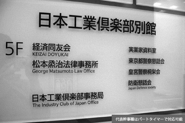 第35回 役職マニア・長谷川閑史が抱える「永遠の課題」