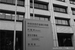 第44回 予想通り看板倒れに終わった「日本版NIH」構想