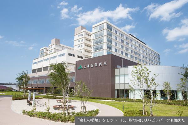 総合病院土浦協同病院(茨城県土浦市)