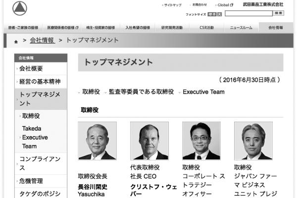 第72回「世界企業のトップ人材」が武田に残るのか