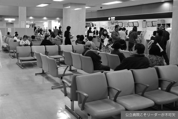 「公立病院改革」の事例に学ぶ