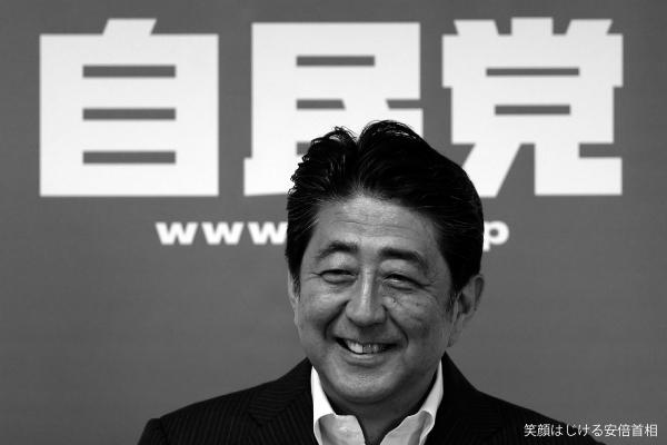 第93回 改憲勢力3分の2と安倍首相の微笑