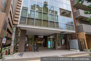 新宿神経クリニック(東京都新宿区)