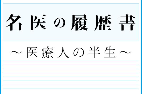 名医の履歴書 〜医療人の半生〜