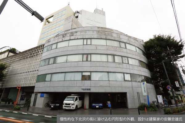 下北沢病院(東京都世田谷区)