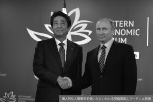 第95回 揺れ動くアジアと、安倍外交の虚実