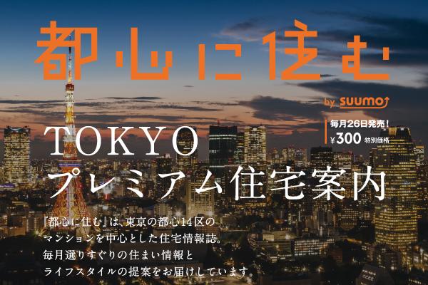 五輪に向かう東京に「資産運用」の好機