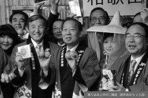 第99回「百合子旋風」と日本政治の行方