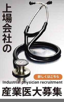 産業医募集