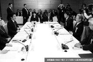 「診療報酬改定の主導権」を奪う経済財政諮問会議