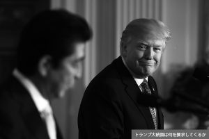 首脳密月演出後に待ち受ける「真の日米交渉」の中身