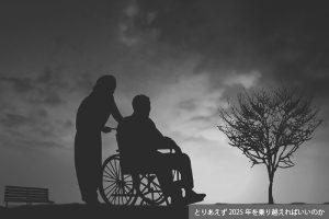 「2025年以降のビジョン」が見えない医療・介護政策