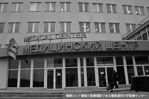 第21回【ロシア】ウラジオストクの医療