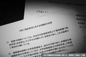加計学園問題で安倍官邸への「霞ヶ関の不満」が表面化