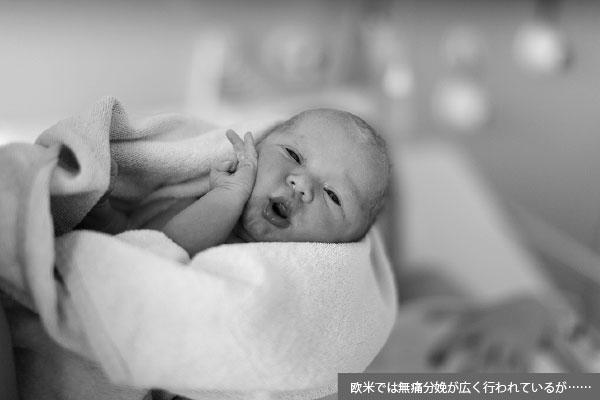 無痛分娩「医療ミス」で問われる産婦人科医会の対応