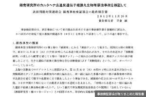 第31回 越年必至の「外部機関による安全調査」結果公表