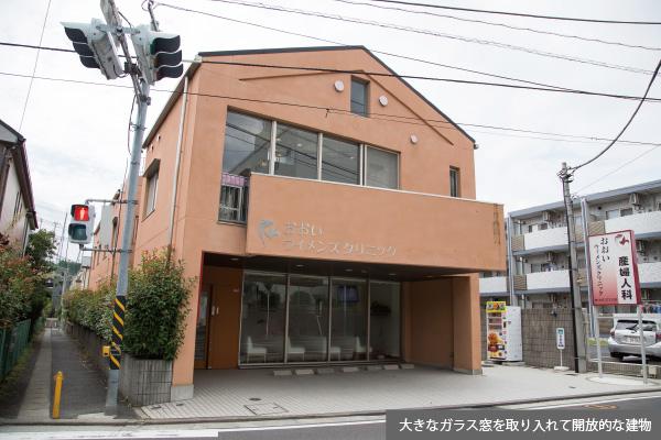 おおいウィメンズクリニック(神奈川県横浜市)