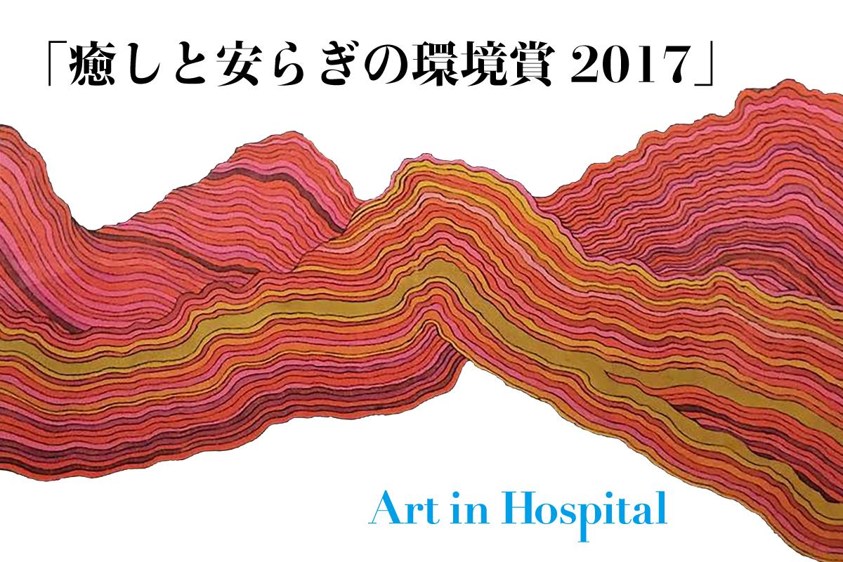 Art in Hospital 「癒やしと安らぎの環境賞2017」