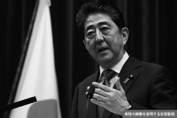 「国難突破解散」の先にある「日本経済の沈下」