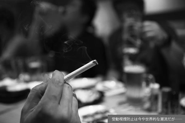 第117回  早期決着を優先した厚労省「受動喫煙」対策修正案