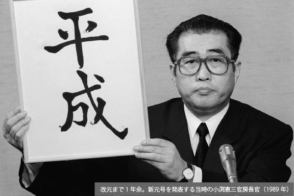 第110回 平成晩年の政治は北朝鮮と改元と総裁選