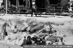 11人死亡火災で惨状露呈した貧困高齢者「最後の砦」
