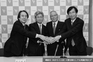 日医役員選で「無所属」松原氏副会長当選の意味