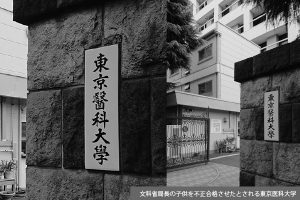 「文科省次官候補」が税金でこじ開けた医学部狭き門