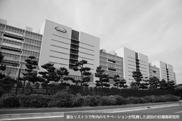 第98回 武田の今後を暗示する湘南研究所7年間の混迷