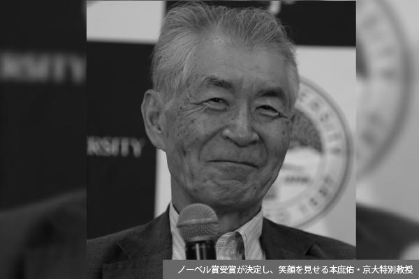 本庶氏ノーベル賞受賞で囁かれる「悪夢のシナリオ」