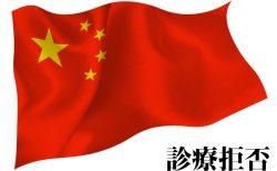 中国での「移植ツーリズム」で厳しい判決