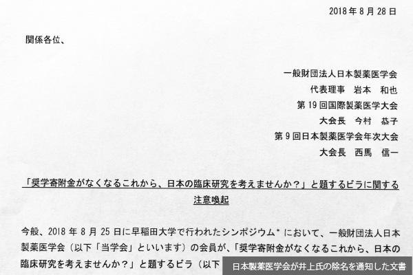 第108回 〝グローバル企業〟がやらかす悪しき「日本的慣行」