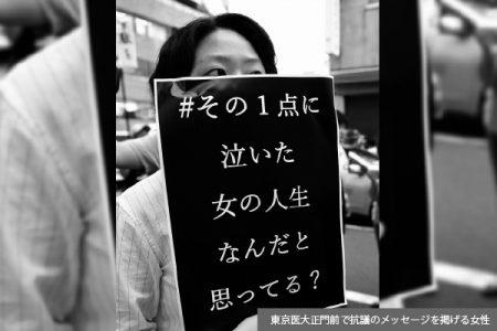 不正入試の東京医大で今年度合格者は「女性が大幅増」