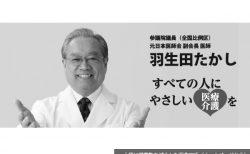 日医〝惨敗〟の参院選、医療業界の構図に変化も