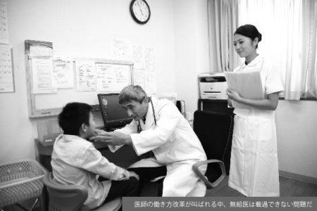大学病院に「無給医」2191人、〝丁稚奉公〟の時代錯誤