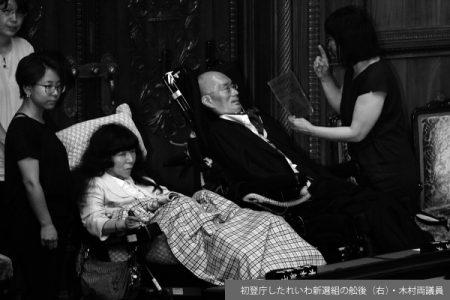 れいわ議員当選で露呈した障害者〝時代遅れ〟就労事情