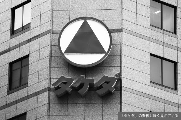 第68回 急速に失墜する「武田ブランド」