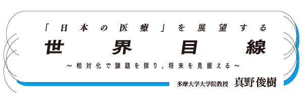 「日本の医療」を展望する世界目線