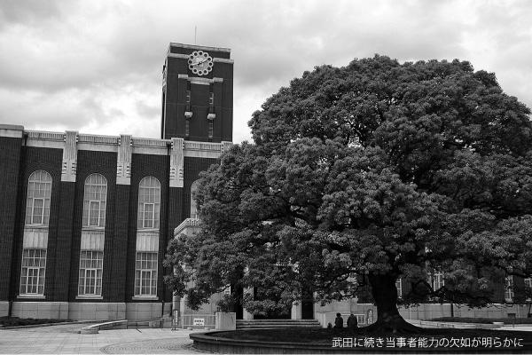 第57回 「CASE‐J」事件で京大も大甘の調査報告書