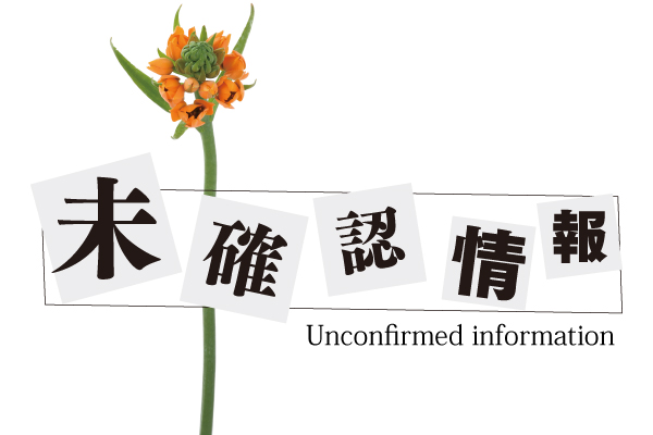 NHK「身体拘束」番組巡り 医療従事者から批判殺到