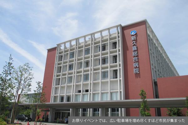 新久喜総合病院(埼玉県久喜市)