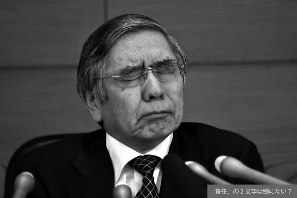 黒田日銀「異次元の金融緩和」失敗の責任逃れ