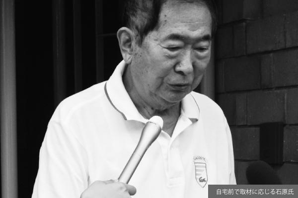 豊洲問題の原点、「石原慎太郎」都知事時代の乱脈・不正