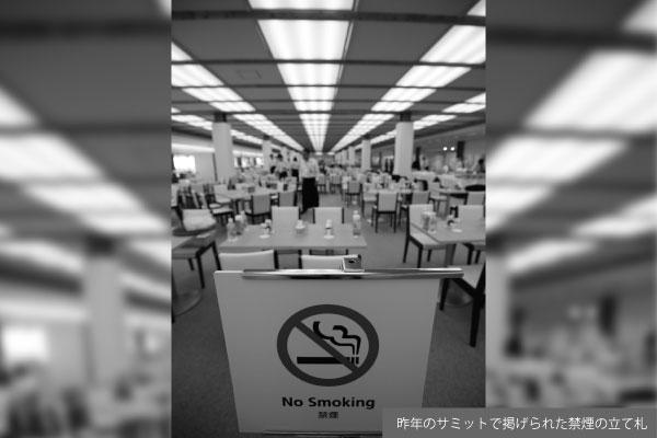 第105回 受動喫煙「総論賛成・各論反対」に頭痛める厚労省