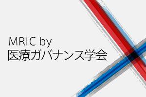 言論抑圧の背景事情 東千葉メディカルセンターを巡る医療講演会