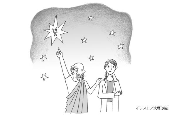 第94回 自分なりの「ヒポクラテスの誓い」