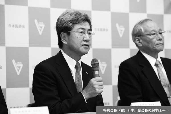日医次期会長選で「中川副会長擁立」の動きが急浮上
