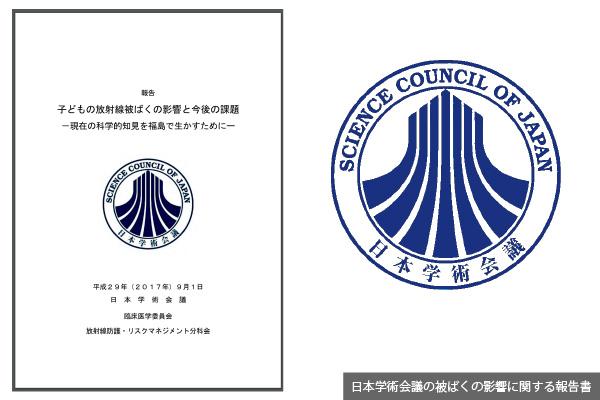 メディアが黙殺した日本学術会議「福島原発報告書」