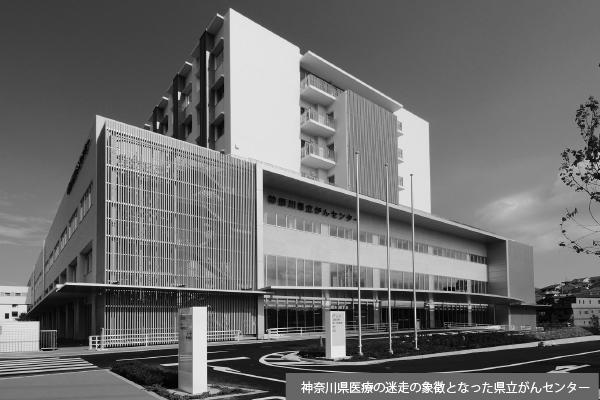 神奈川県立病院機構理事長解任で「闇事情」が明らかに