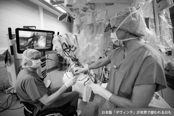 日本発「手術支援ロボット」への期待